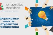 Повик за формирање план за студентски иницијативи на Ромаверзитас